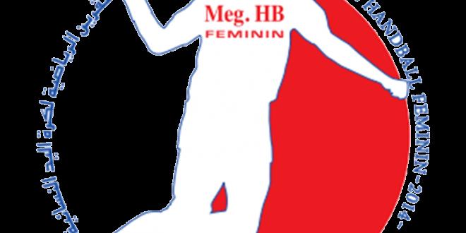megrine
