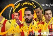 Championnat Nationale A 2016/2017 : L'Espérance de Tunis conserve son titre